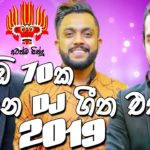 new sinhala dj songs 2019 download mp3